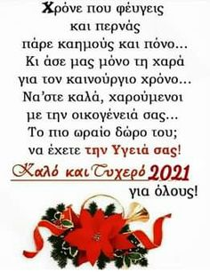Happy New Year, Wise Words, Quotes, Quotations, Word Of Wisdom, Happy New Year Wishes, Quote, Shut Up Quotes, Famous Quotes