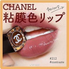 Dzberry beautyはInstagramを利用しています:「. . 今回は、CHANELの #粘膜色リップ をご紹介! 唇から滲み出る血色感で大人っぽさを手に入れよう♥ ---------------------------------------------- . CHANEL ルージュ ココ フラッシュ 212…」 Body Makeup, Contour Makeup, Makeup Artist Kit, Japanese Makeup, Chanel Makeup, Make Beauty, Aesthetic Makeup, Lipstick Shades, How To Make Hair