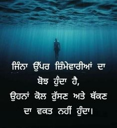 Shiva Shakti, Punjabi Quotes, Poetry, Awesome, Poetry Books, Poem, Poems