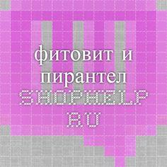 фитовит и пирантел shophelp.ru