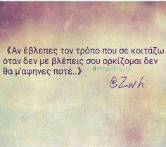 Αυτό.!☝ Greek Love Quotes, Mind Games, Love You, My Love, Photo Quotes, Life Is Short, Keep In Mind, Book Quotes, Philosophy