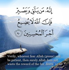 """Qur'an surah Yusuf (Joseph) 12:90:  They said: """"Are you indeed Yusuf (Joseph)?"""" He said: """"I am Yusuf (Joseph), and this is my brother (Benjamin). Allah has indeed been gracious to us. ~~~Verily, he who fears Allah with obedience to Him (by abstaining from sins and evil deeds, and by performing righteous good deeds), and is patient, then surely, Allah makes not the reward of the Muhsinun (good-doers - see V.2:112) to be lost.""""~~~"""