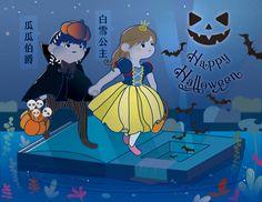 瓜瓜伯爵與白雪公主祝你萬聖節快樂!  Pumpkin_Duke&Snow_White happy halloween!