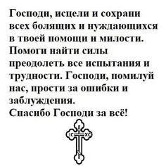 In God We Trust, Runes, Christianity, Prayers, Education, Christian, Faith, Psychology, Quotes