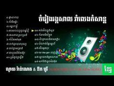 ចំរៀងរង្កសាល,ណូយ វ៉ាន់ណេត,ឱក បូរី,Chomreang ranksal,Noy vanneth+ok borey.