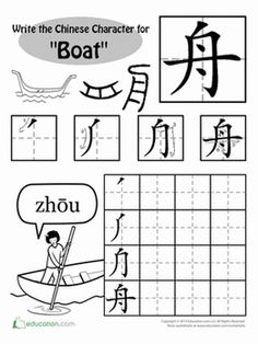 36 Best Chinese Writing Practice for Children images in