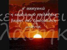 Greek Music, Best Songs, Classical Music, My Music, Wedding Ideas, Dreams, Musik, Classic Books, Wedding Ceremony Ideas