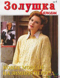 Золушка вяжет 1998-01 - Золушка Вяжет - Журналы по рукоделию - Страна рукоделия