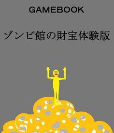 Amazon.co.jp: Sゲームブッカー ゲームブック: Kindleストア