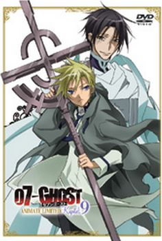 Young Frau and Bastian-sama from 07 Ghost.