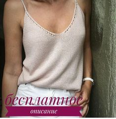 "@free__pattern on Instagram: ""🌿🌺🌿Вау! Описание чудного топа от @ketrin_knitting . Далее текст автора: Ловите бесплатное описание на топ🙌🏼 Решила дать ему название…"" Crochet Scarves, Crochet Clothes, Casual Summer Outfits For Women, Summer Knitting, How To Make Clothes, Summer Tops, Knitting Patterns Free, Knit Crochet, Sweaters For Women"