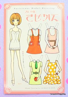 An illustration of kawaii retro shojo girl with fashion. The postcard can also be used as a paper doll. The illustration on the front is by Japanese shojo manga artist, Macoto Takahashi. Paper Puppets, Paper Toys, Paper Crafts, Papel Vintage, Vintage Paper Dolls, Barbie Paper Dolls, Fabric Dolls, Paper Dolls Printable, Manga Artist