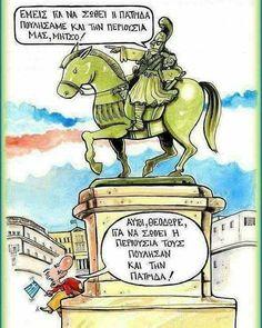 Funny Greek, Greek Language, Good People, Caricature, Kai, Greece, Street Art, Funny Pictures, Politics