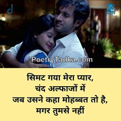 139 best romantic love shayari for him in hindi images in 2018