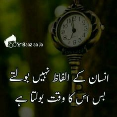 Image in urdu quotes collection by marilkhan on We Heart It Inspirational Quotes In Urdu, Urdu Quotes With Images, Best Quotes In Urdu, Funny Quotes In Urdu, Sufi Quotes, Motivational Picture Quotes, Quran Quotes Love, Good Life Quotes, Qoutes