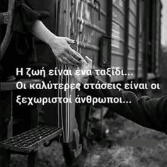 Soul Quotes, Happy Quotes, Life Quotes, Favorite Quotes, Best Quotes, Life Values, Greek Quotes, Some Words, Picture Quotes