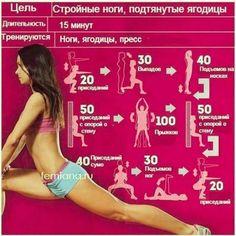 Упражнения для ног, ягодиц и бедер, быстрые и эффективные