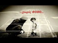 Κάποτε θα ΄ρθουν να σου πούν....Παύλος Σιδηρόπουλος... - YouTube