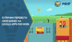 15 причин перевести свой бизнес на Google Apps for Work