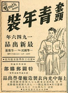 Fashion for the young generation. Retro Ads, Vintage Advertisements, Vintage Ads, Vintage Prints, Vintage Posters, Poster Ads, Advertising Poster, Typography Poster, Chinese Propaganda Posters
