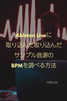 AbletonLiveにサンプルを取り込むとき、BPMの記載が無い場合ってありますよね?そんな時のためにBPMを調べる方法があるので紹介します。 Music, Movies, Movie Posters, Musica, Musik, Films, Film Poster, Muziek, Cinema