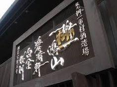 「昔の酒屋の看板」の画像検索結果