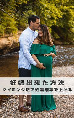妊娠の確率を上げるコツを覚えておきましよう。妊娠のチャンスを逃さないためには、タイミングを合わせて セックスを行うことが肝心。 #妊娠出来た方法 #妊娠確率上げる方法 #妊娠 #タイミング法 #赤ちゃん #妊娠確率 #排卵日 #タイミング法毎日 Couple Photos, Couples, Couple Shots, Couple Photography, Couple, Couple Pictures