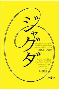 ジャグダ: JAGDA (Japan Graphic Designers Association) exhibition poster