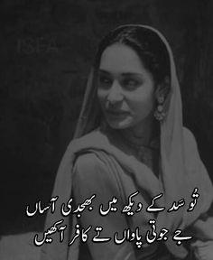 Love Poetry Images, Nice Poetry, Soul Poetry, Love Romantic Poetry, Poetry Pic, Best Urdu Poetry Images, Poetry Feelings, True Feelings, Poetry Quotes In Urdu