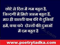 For more relevent posts on chote se dil me at poetry tadka please swich on chote se dil me page of poetrytadka Shayari Photo, Shayari Image, Good Thoughts Images, Awesome Quotes, Best Quotes, Funny Statuses, Status Hindi, Beautiful Indian Actress, Photo Wallpaper