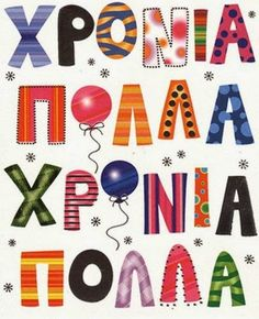 Happy Name Day Wishes, Happy B Day, Happy Birthday Greeting Card, Happy Birthday Wishes, Birthday Name, Birthday Cards, Birthday Quotes, Naming Day Cards, Very Nice Pic