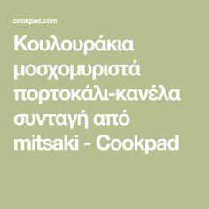 Κουλουράκια μοσχομυριστά πορτοκάλι-κανέλα συνταγή από mitsaki - Cookpad