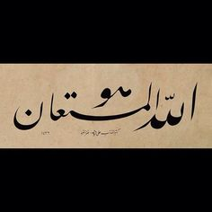 هو الله المستعان O Allah, yegâne yardımcıdır #hat #hatsanatı #esma #istanbul…