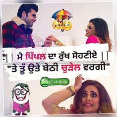 Trendy Funny Quotes Laughing So Hard In Punjabi Ideas Funny Quotes For Instagram, Funny Quotes For Kids, Funny Qoutes, Cute Love Quotes, Funny Disney Memes, Funny Memes, Hilarious, Funny Couples Texts, Funny English Jokes