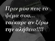 Greek Quotes, To Tell, Love, Sayings, Words, Truths, Amor, Lyrics, Horse