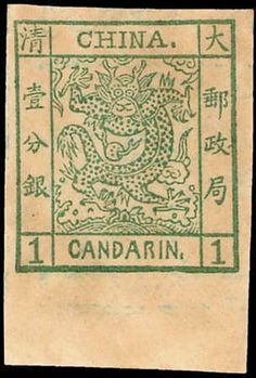 China, 1878 Large Dragon