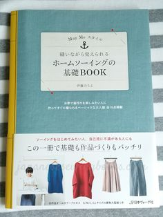 Book Review – May Me Style Home Sewing Basics | Japanese Sewing, Pattern, Craft Books and Fabrics