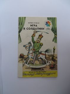 """Soviet children's book """"The game with toy soldiers"""" by U.Kushak. Vintage russian book. USSR 1980s"""