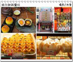 台北蘆洲中山龍鳳堂餅鋪走過一甲子的老店傳統烏豆沙蛋黃酥好運來芋頭蛋黃酥美味兼具創意的糕餅店可是曾經榮獲2014年新北市蛋黃酥比賽第一名