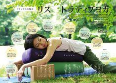 リストラティブヨガ~ゆだねることでリラックス | Medical Yoga 【メディカルヨガ】