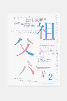 sofu bar 2 POSTER etc. Japan Graphic Design, Japan Design, Graphic Design Posters, Graphic Design Typography, Typography Layout, Typography Poster, Book Design, Cover Design, Dm Poster