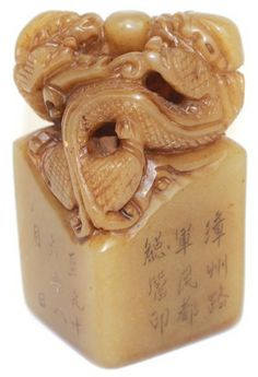 ANTIQUE CHINESE CARVED SHOUSHAN STONE SEAL. The seal is in block form. Carved mythical creature with a ball and supported on a square platform base deeply carved in positive early text. The seal is of sand/orange tone Shoushan Stone.