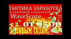 Я БЕЗ ВЛОЖЕНИЙ УЖЕ ЗАРАБОТАЛ $127 В ЭТОМ НОВОМ СЕРВИСЕ! ПОЭТОМУ ПРИГЛАШАЮ И ВАС! ПОСМОТРИТЕ КАК:    http://predstartseti.blogspot.com/  ОФИЦИАЛЬНЫЙ СТАРТ В АПРЕЛЕ 2016!