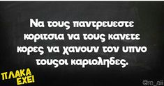 Funny Picture Quotes, Funny Quotes, Greek Memes, Humor, Funny Shit, Books, Funny Phrases, Funny Things, Libros