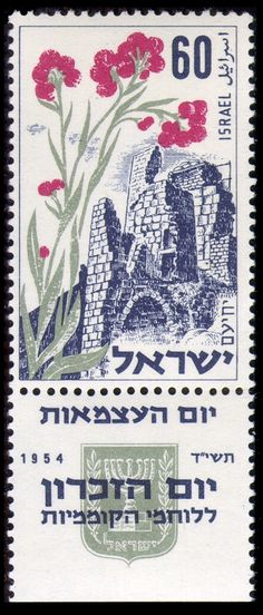 israel postage stamps | Wellspring of Ruins: Ruins in Israeli Art