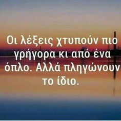 Feeling Loved Quotes, Love Quotes, Inspirational Quotes, Greek Quotes, Dreams, Thoughts, Feelings, Sayings, Words