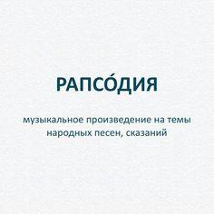 Рапсодия