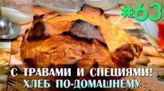 У каждой хозяйки есть свой рецепт хлеба. Хочу предложить вам свой рецепт хлеба по-домашнему. Этот рецепт у меня получился методом подбора, проб и ошибок. Возможно, он не отличается какими-то сверхоригинальными качествами в отличие от хлеба производственного, но я вкладываю в него свою душу. Попробуйте и вы приготовить этот вкусный хлеб, наполненный любовью, французскими травами и согретый теплом горчичного масла!