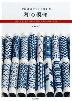 Patrones de tradicional japonés  Japanese Cruz libro de la