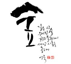 "Hangeul Calligraphy 숲 (""Forest"") by Kang Byung-In"